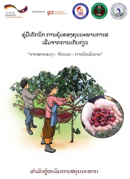 GIZ coffee manual (Lao)