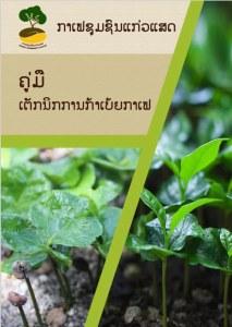 Thumbnail-Keoset-Guidelines-Nursery