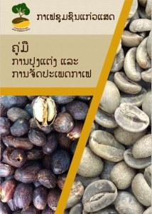 Thumbnail-Keoset-Guidelines-Processing